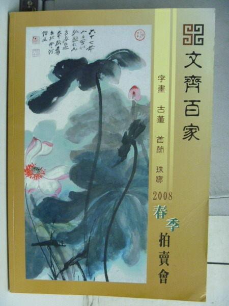 【書寶二手書T4/收藏_YKW】文齊百家_2008年春季拍賣會_字畫等