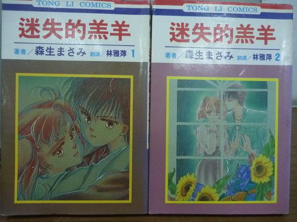 【書寶二手書T3╱漫畫書_IOR】迷失的羔羊_森生Masami_1&2合售