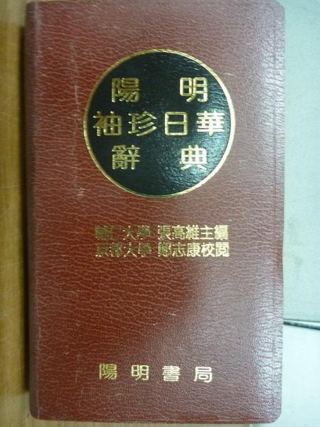 【書寶二手書T9╱字典_IOQ】陽明袖珍日華詞典_張高雄_1988年
