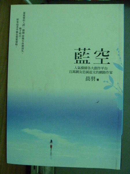 【書寶二手書T8╱一般小說_JKD】藍空_晨羽