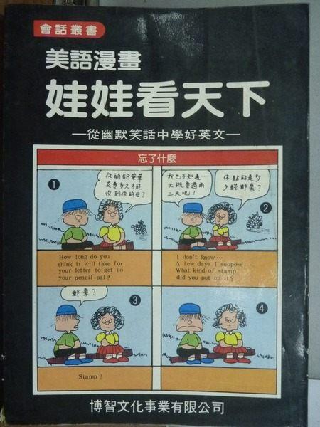 【書寶二手書T5╱語言學習_IPS】美語叢書_娃娃看天下