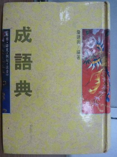 【書寶二手書T8/字典_IPV】成語典_詹建興_原價600_1994年