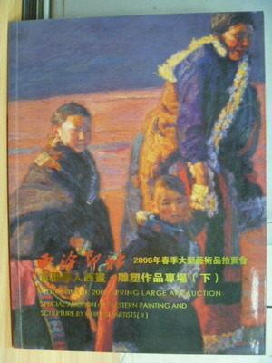 【書寶二手書T8/收藏_ZAA】西泠印社2006年春祭大型藝術品拍賣會(下)_