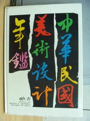 【書寶二手書T4/藝術_YIT】中華民國美術設計年鑑_1981~1982年_原價1600元
