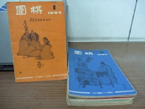【書寶二手書T3/嗜好_YCI】圍棋_1989/1~11期間_終盤的勝負感等_10冊合售