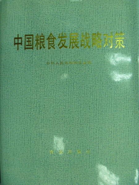 【書寶二手書T2/大學理工醫_YKJ】中國糧食發展戰略對策_蔡文淇等編_1990年