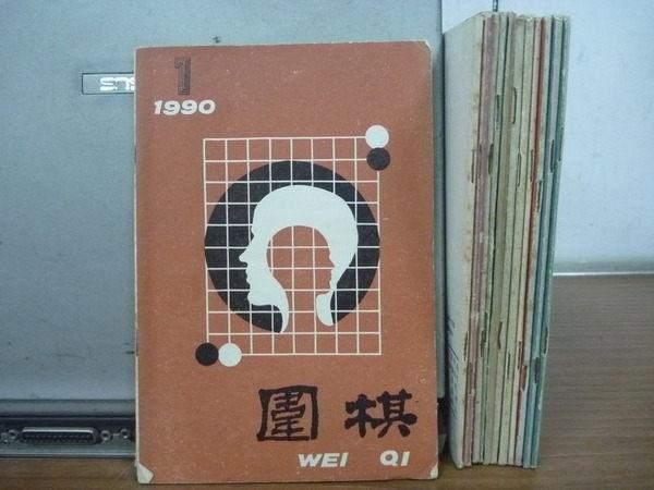 【書寶二手書T7/嗜好_IOJ】1990年_圍棋_第1~12期間_12本合售