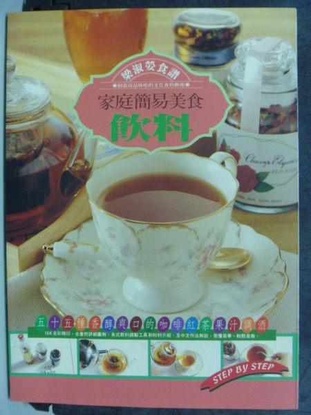 【書寶二手書T3╱餐飲_PND】家庭簡易美食-飲料_梁淑嫈