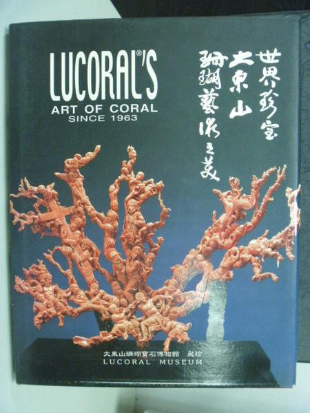 【書寶二手書T7/收藏_PMV】Jucorals Art Of Coral (中英對照)