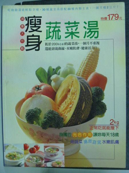 【書寶二手書T1╱美容_PLC】瘦身蔬菜湯_周薇麗_原價179