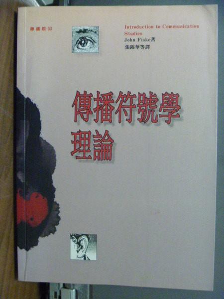 【書寶二手書T1╱大學藝術傳播_JNF】傳播符號學理論_John Fiske,張錦華