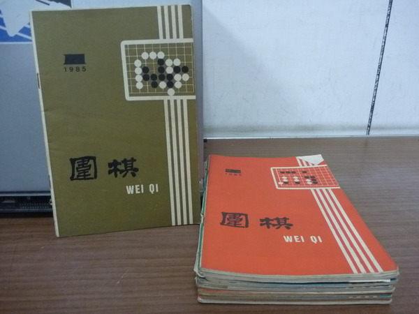 【書寶二手書T2/嗜好_XCZ】圍棋_1985/1~12期間_女棋手教室等_10冊合售