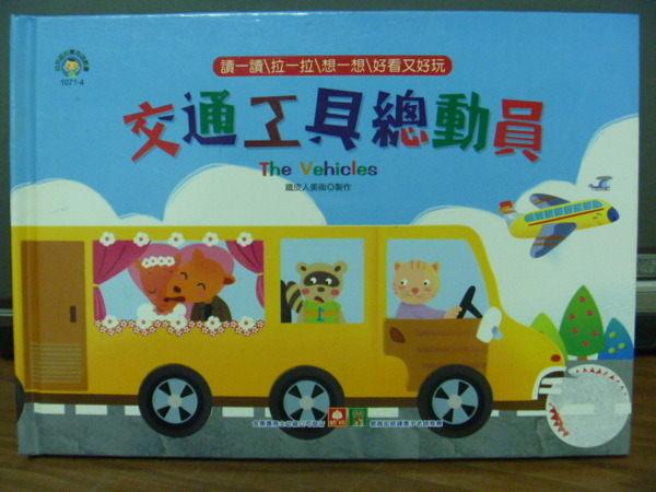 【書寶二手書T1╱少年童書_MEX】交通工具總動員_幼福製作部