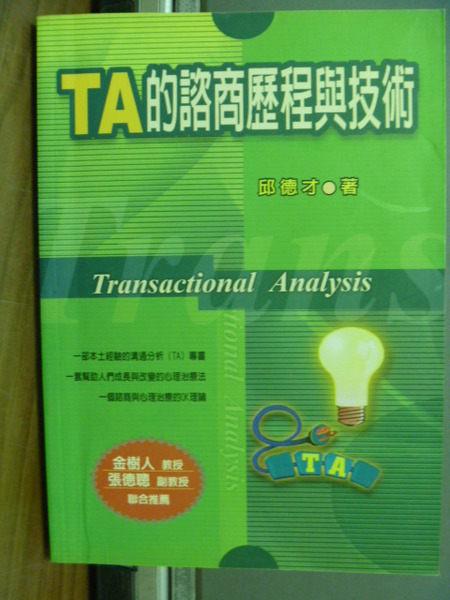 【書寶二手書T9╱心理_JJM】TA的諮商歷程與技術_邱德才