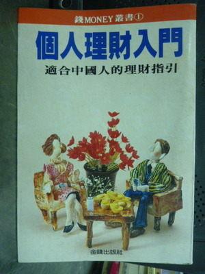 【書寶二手書T8╱財經企管_JOW】個人理財入門_適合中國人的理財指引