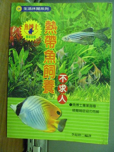 【書寶二手書T3╱寵物_JNJ】熱帶魚鉰養不求人_李超群
