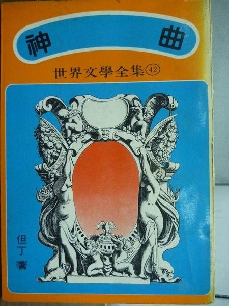 【書寶二手書T4╱翻譯小說_LDG】神曲_但丁_世界文學全集42