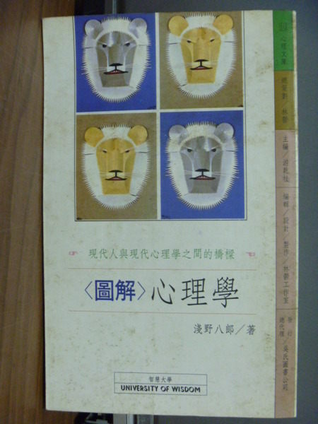【書寶二手書T3╱心理_JHE】(圖解)心理學_原價170_淺野八郎