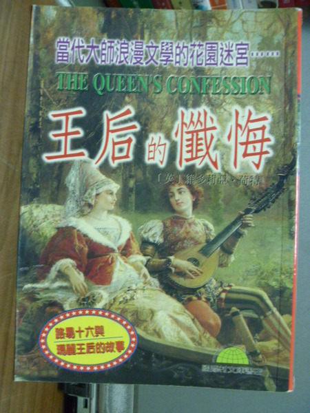 【書寶二手書T2╱翻譯小說_JKD】王后的懺悔_原價360_維多利亞