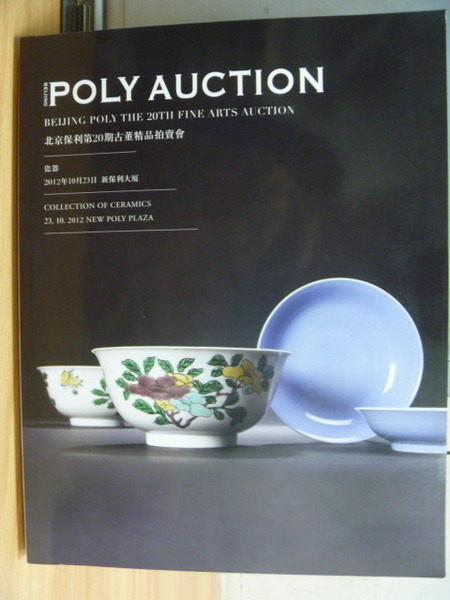 【書寶二手書T4/收藏_ZCC】北京保利第20期_瓷器_2012.10.23