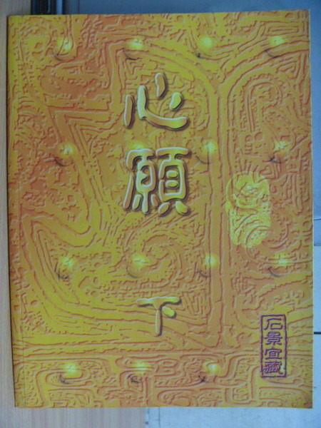 【書寶二手書T9/藝術_ZBN】心願 (下)_石景宜藏_中國繪畫