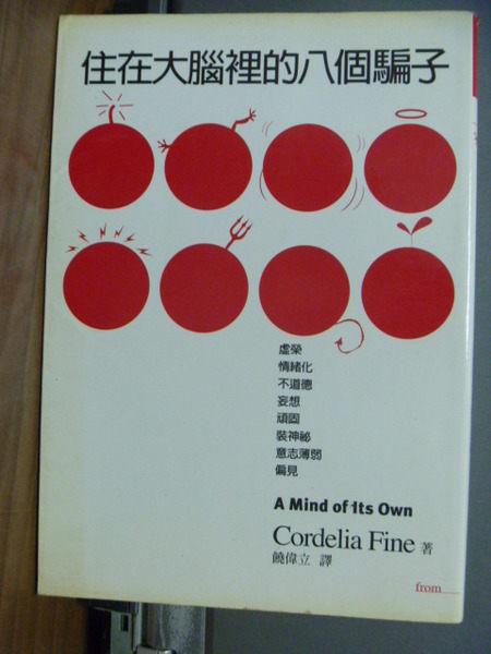 【書寶二手書T1╱心理_MDT】住在大腦裡的八個騙子_CordeliaFin