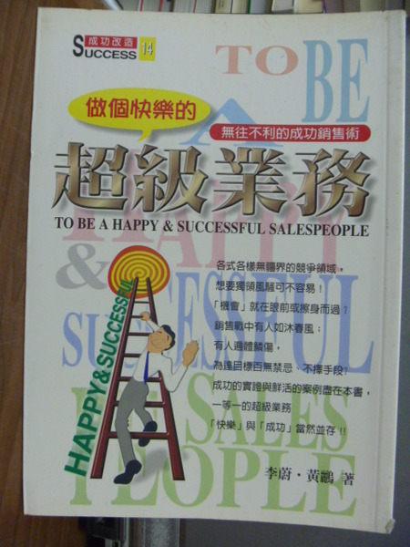【書寶二手書T9╱行銷_JLD】做個快樂的超級業務_原價350_李蔚