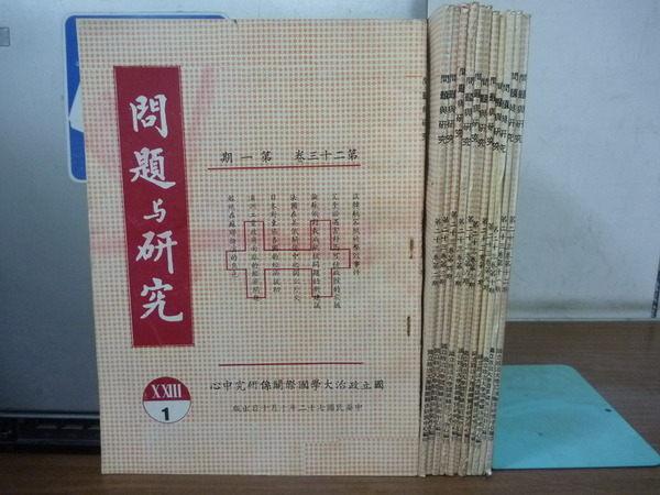 【書寶二手書T6/雜誌期刊_XGR】問題與研究_23卷1~12期_報紙在蘇聯扮演的角色等_12冊合售