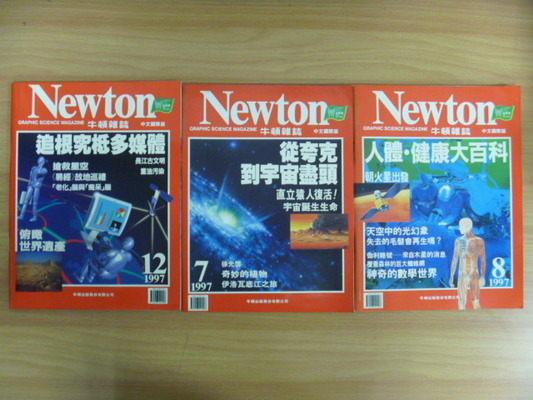 【書寶二手書T9╱雜誌期刊_PAD】Newton牛頓雜誌_從夸克到宇宙進頭等_3本合售