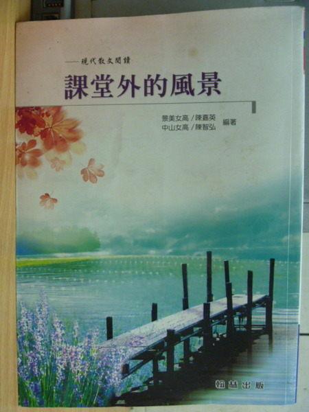 【書寶二手書T5╱高中參考書_ZDN】課堂外的風景_陳嘉英_翰林出版