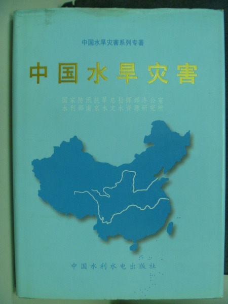中國水旱災害_簡體版