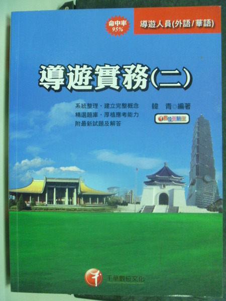 【書寶二手書T2╱進修考試_PII】導遊外語˙華語人員-導遊實務 (二) 6/e_附光碟