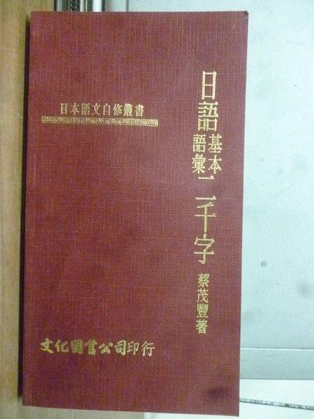【書寶二手書T6╱語言學習_MQS】日語基本語彙二千字_蔡茂豐