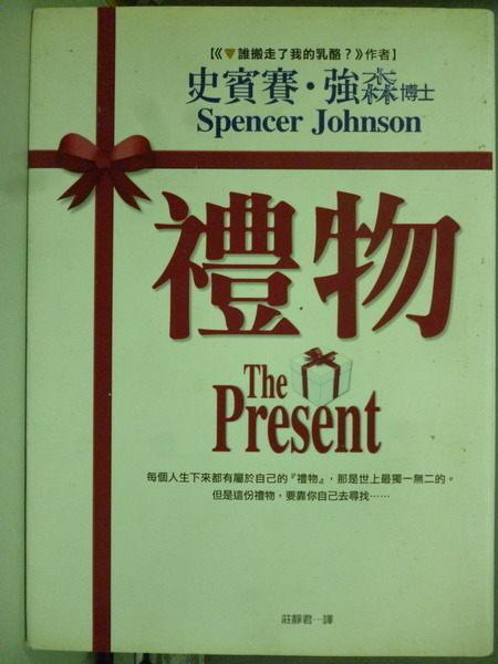 【書寶二手書T6╱勵志_JPH】禮物_原價199_史賓賽強森博士