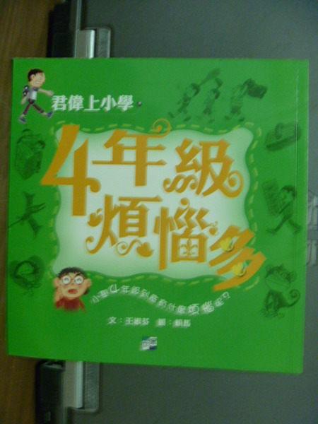 【書寶二手書T1╱兒童文學_NPF】四年級煩惱多-君偉上小學A009_王淑芬, 賴馬