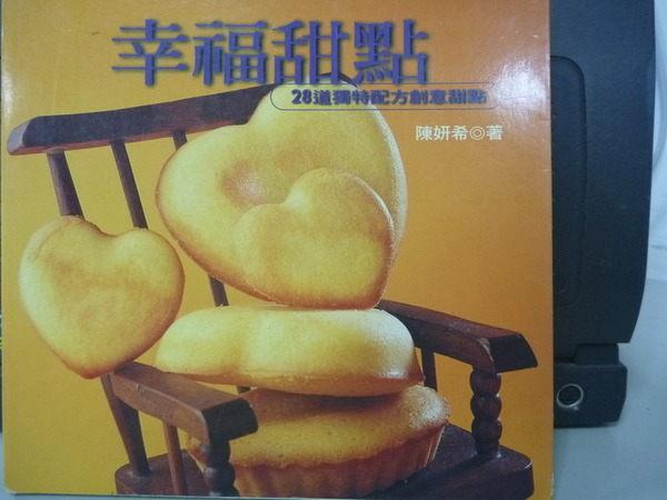 【書寶二手書T5╱餐飲_HSZ】幸福甜點-28道獨特配方創意甜點_陳妍希