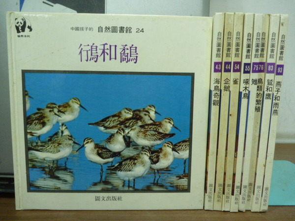 【書寶二手書T6/少年童書_YDI】中國孩子的自然圖書館_海鳥奇觀_企鵝等_9本合售