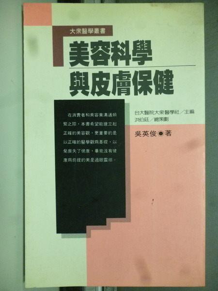 【書寶二手書T3╱美容_JSB】美容科學與皮膚保健_吳英俊