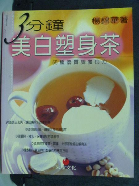 【書寶二手書T2╱美容_PHG】3分鐘美白塑身茶_楊錦華
