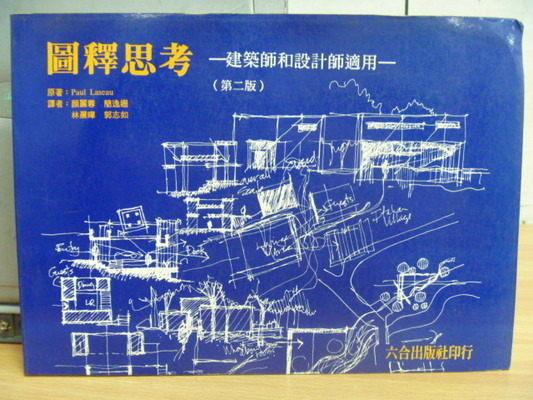 【書寶二手書T1╱建築_YAO】圖譯思考_建築師和設計師適用_Paul_原價350