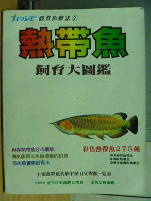 【書寶二手書T2╱動植物_XDJ】觀賞魚雜誌9_熱帶魚飼育大圖鑑等