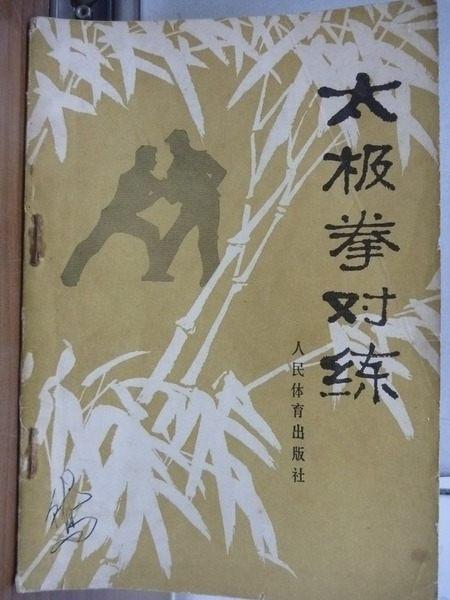 【書寶二手書T4╱體育_IRV】太極拳對練_沙國政