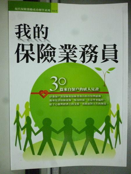 【書寶二手書T6╱行銷_GKH】我的保險業務員_原價300_保險文馨獎_書側綠色