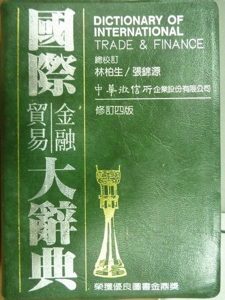 【書寶二手書T9/大學商學_JPW】國際金融貿易大辭典_1993年_原價900
