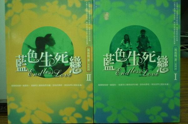 【書寶二手書T8╱一般小說_IIT】藍色生死戀_1.2冊合售_吳水娟_2001年