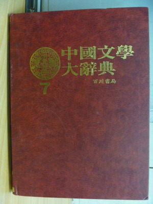 【書寶二手書T5/文學_WDX】中國文學大辭典 (7)