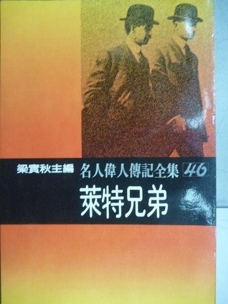 【書寶二手書T3╱傳記_OFG】萊特兄弟_名人偉人傳記全集46_梁實秋
