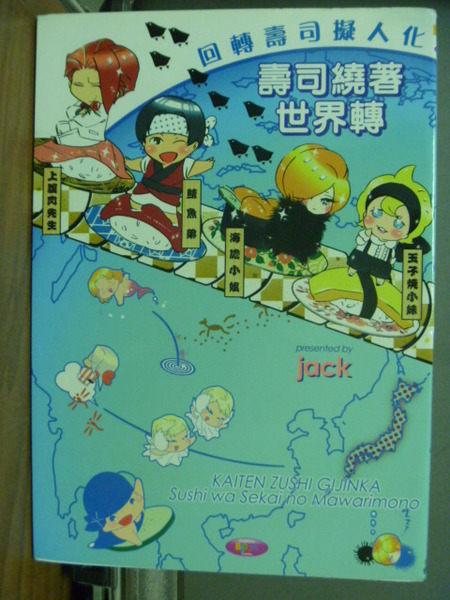 【書寶二手書T5╱漫畫書_MIZ】迴轉壽司擬人化 壽司繞著世界轉(全)_jack