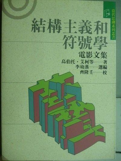 【書寶二手書T5╱影視_LCK】結構主義和符號學_電影文集_烏伯托艾柯