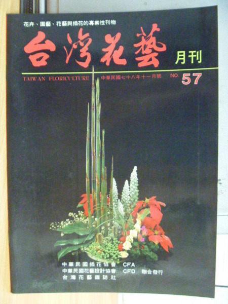 57_臺灣花藝月刊_1989/11